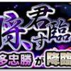 【モンスト】本多忠勝(究極) 安定攻略パーティーと周回適正キャラ