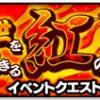 【モンスト】井伊直虎(極) 安定攻略パーティーと周回適正キャラ