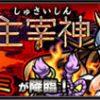 【モンスト】イザナミ(超絶) 安定攻略パーティーと周回適正キャラ