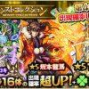 【モンスト】モンコレ4日目のガチャ結果!アーサーや坂本龍馬が対象
