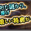 【モンスト】アニメ解放の呪文の答え一覧【後編13話】