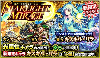 STARLIGHT MIRAGE(スターライトミラージュ)