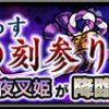 【モンスト】滝夜叉姫(究極) 安定攻略パーティーと周回適正キャラ