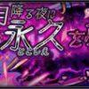 【モンスト】ツクヨミ(超絶) 安定攻略パーティーと周回適正キャラ