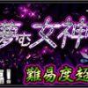 【モンスト】ツクヨミ零(超絶) 安定攻略パーティーと周回適正キャラ