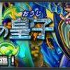 【モンスト】ヤマトタケル(超絶) 安定攻略パーティーと周回適正キャラ
