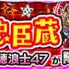 【モンスト】赤穂浪士47 適正と安定攻略・メダル周回パーティー