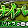 【モンスト】バルバトス(極)攻略パーティーとメダル周回適正キャラ