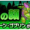 【モンスト】グリーンゴブリン 適正と安定攻略・メダル周回パーティー