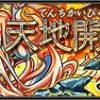 【モンスト】イザナギ 安定攻略パーティーと周回適正キャラ