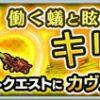【モンスト】カヴァレッタ(究極) 安定攻略パーティーと周回適正キャラ