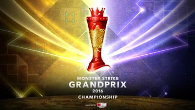 モンストグランプリ2016