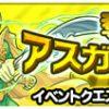 【モンスト】ロキのスターミッション攻略!マベツムキャラ4体
