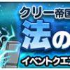 【モンスト】ロナン 適正と安定攻略・メダル周回パーティー