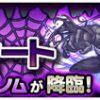 【モンスト】ヴェノムのスターミッション攻略!SS6回クリア方法