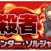 【モンスト】ウィンターソルジャーのスターミッション攻略!110万ダメージ方法
