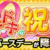 【モンスト】バースデー 適正キャラと安定攻略・周回パーティー(3周年)