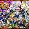 【モンスト】超獣神祭(ハロウィン限定)のガチャ結果!【2016年10月】