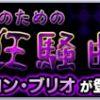 【モンスト】コンブリオ 適正キャラと安定攻略・周回パーティー