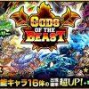 【モンスト】GODS OF THE BEAST(獣神化ガチャ)の結果!当たりは?