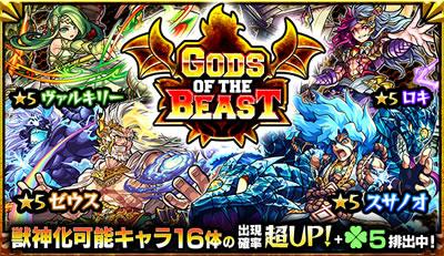 GODS OF THE BEAST(獣神化ガチャ)