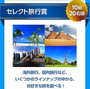 セレクト旅行賞
