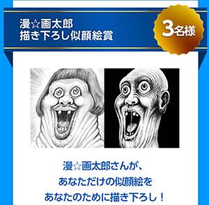 漫☆画太郎描き下ろし似顔絵賞