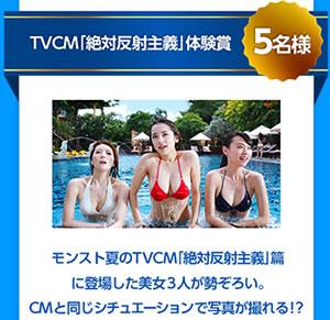 TVCM「絶対反射主義」体験賞