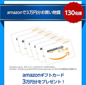amazonで3万円分お買い物賞