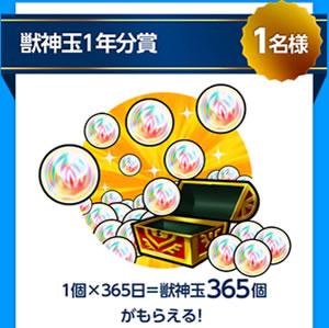 獣神玉1年分賞