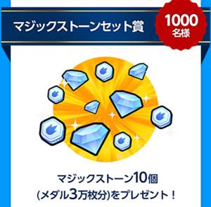 マジックストーンセット賞