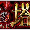 【モンスト】覇者の塔28階の適正/適性キャラと攻略パーティー