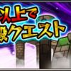 【モンスト】英雄の神殿で特級(金の実)のドロップ率UP!確率は?