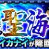 【モンスト】ニライカナイ 適正キャラと安定攻略・周回パーティー