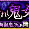 【モンスト】六条御息所 適正キャラと安定攻略・周回パーティー