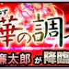 【モンスト】滝廉太郎 適正キャラと安定攻略・周回パーティー