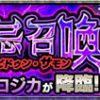 【モンスト】バロジカ 適正キャラと安定攻略・周回パーティー