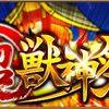 【モンスト】超獣神祭のガチャ結果!当たりは?(2017年1月2月)
