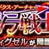 【モンスト】フィグゼル適正キャラと安定攻略・周回パーティー(魔弓戦士)