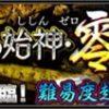 【モンスト】イザナギ零 適正キャラと安定攻略・周回パーティー(イザナギゼロ)