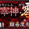 【モンスト】イザナミ零 適正キャラと安定攻略・周回パーティー(いざなみぜろ)