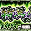 【モンスト】摩利支天 適正キャラと安定攻略・周回パーティー(まりしてん)