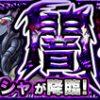 【モンスト】アカシャ(超絶)のギミック予想と解析攻略(闇の闘神)