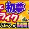 【モンスト】アリエス 適正キャラと安定攻略・周回パーティー(ありえす)