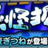 【モンスト】蕎麦ぎつね 適正キャラと攻略パーティー、ギミック(そばぎつね)