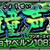 【モンスト】ジョヤベルン108(激究極)のギミック予想と解析攻略