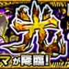 【モンスト】カルマ 適正キャラと安定攻略・周回パーティー