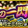 【モンスト】ミヤビ 適正キャラと安定攻略・周回パーティー(みやび)