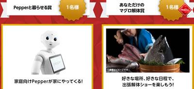 モンストサンタくじの賞品3