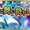 【モンスト】オルガ 適正キャラと安定攻略・周回パーティー(雪の王女)